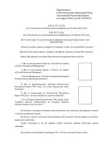 2014_Crimean_referendum_ballot (1)